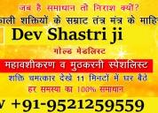 Online vashikaran +91-9521259559 intercast goa
