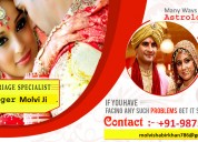 Love marriage specialist +91-9875805466