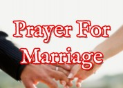 Islamic dua for marriage strong