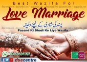Amal for love marriage islamic