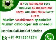 Dua for husband wife relation by vashikaran guru s