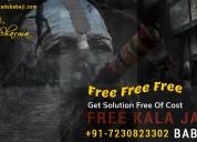Free kala jadu specialist baba ji - hansraj sharma