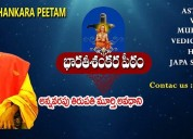 Best astrologer online telugu jatakam in hyderabad