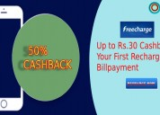 Freecharge coupons, deals & offers: up to rs.30 ca