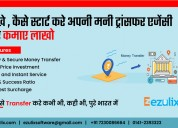 Get money transfer software in jaipur