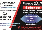 Science 11th & 12th board (pcm&pcb) by adhyayan ke