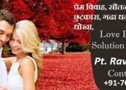 Tantrik baba ji /+91-7009980712/ love problems