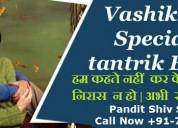Powerful vashikaran specialist in kolkata