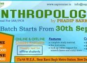 Anthropology optional ias classes by pradip sarkar