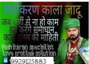 True get lost lover come back +91-99291258883!