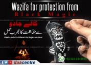 Ruqyah for black magic dua