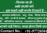 Love problem solution in punjab by astrology