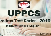 Uppsc prelims test series 2019