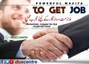 Wazifa for job surah yaseen
