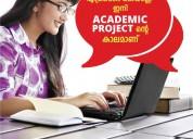 Academic projects training in thrissur