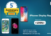 5th anniversary offer on iphone display replacemen