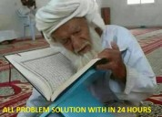 All type problem solution 100 %full guranted call