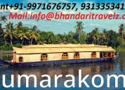 Explore kumarakom tour package with btpl