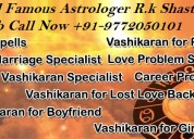 Ex love problem solution in punjab  astrologer