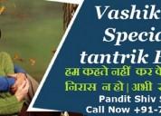 Free vashikaran specialist in delhi  aghori ji