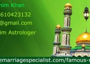 Famous muslim astrologer