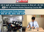 Mobile repairing institute in karol bagh delhi
