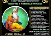 Love vashikaran specialist astrologers in india