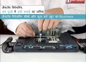 Hi tech chip level laptop repairing course khanpur
