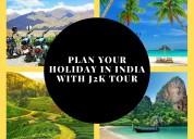Best toursist sopt in india