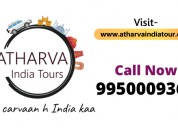 Atharva india tour – yeh karvaan hai india ka