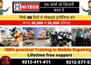 Phone repairing course in karol bagh