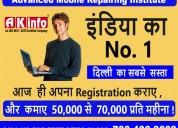 Best mobile repairing course institute