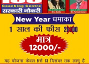 Bank po coaching center in uttam nagar