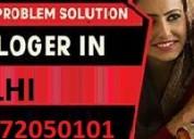 World famous expert astrologer-love problem