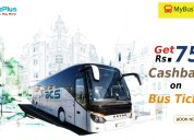 Get rs.75 cashback on bus tickets