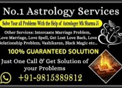 Love marriage specialist +91-9815389812