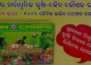Sai seeds care product supplier in bhubaneswar