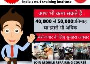 Mobile repairing course in lohamandi