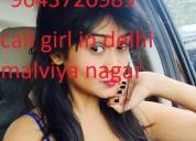 Call girls in munirka malviya nagar 9643720989 cal