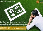 Personal loan in patna