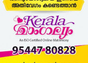 Most trusted site for kerala matrimony website
