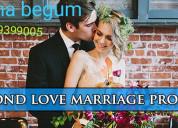 Divorce problems solve by samina begum