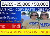 Copy paste jobs india