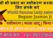 Best world famous lady astrologer begum jasmin _ +