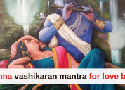 Powerful mohini vashikaran mantra for girl attract