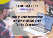 Contact sahu finacial for easy finance option