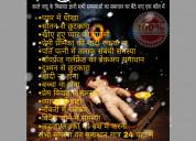 Childless problemsolution by guru ji+91-9462257091