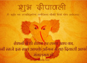 Download diwali wishes images