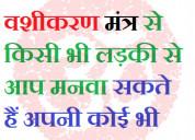 Most effective kamdev vashikaran mantra for love b