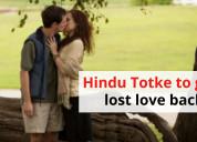 Vashikaran totke to get the lost love back
